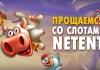 Игровые автоматы NetEnt, которые навсегда уйдут из онлайн казино