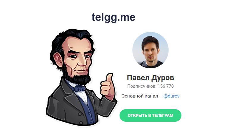 telgg.me -Переадресация в Telegram без рекламы