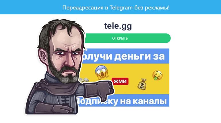 реклама tele.gg переадресация в Telegram