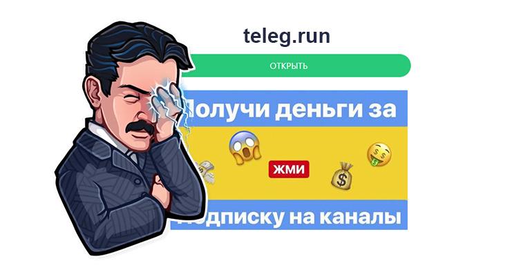 реклама teleg.run переадресация в Telegram